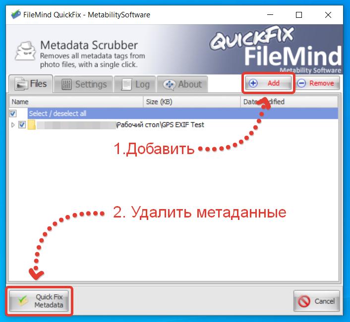 Скриншот программы для удаление EXIF метаданных, включая возможность убрать геолокацию (геотеги).