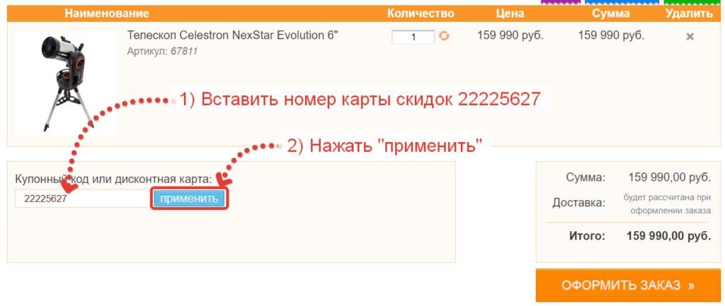 Как использовать карту скидок на сайте Четыре Глаза, скриншот корзины с телескопом.