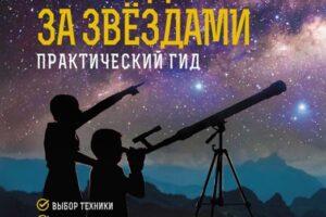 """Руслан Ильницкий """"Как наблюдать за звездами"""", внешний вид"""