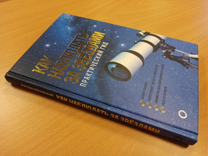 """Внешний вид книги """"Как наблюдать за звездами"""", Руслан Ильницкий, внешний вид книги. Стандартное издание 2020 года"""