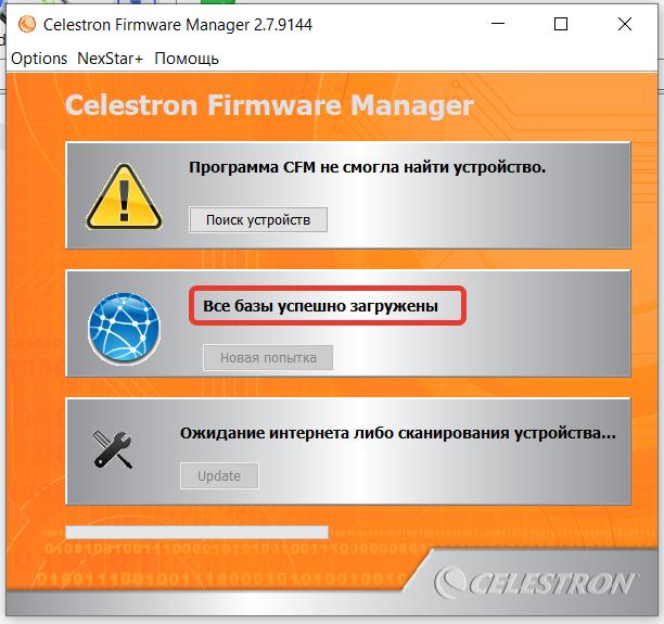 Скриншот CFM - Все базы успешно загружены.