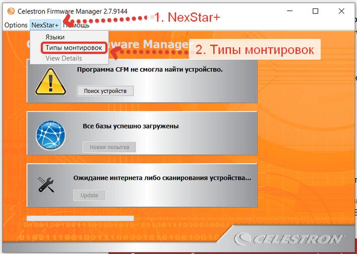 Celestron Firmware Manager - указана последовательность действий для настройки типа монтировок перед обновлением прошивки.