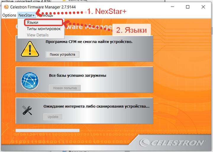 Указана последовательность действия для выбора языковых настроек в программе Celestron Firmware Manager (CFM).