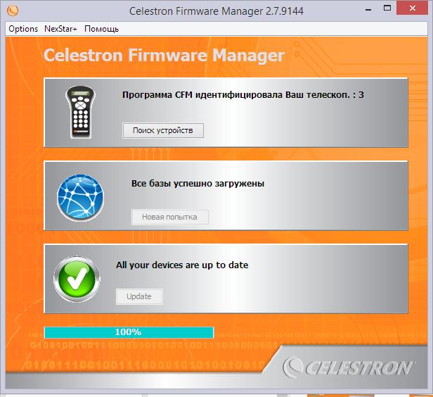 "CFM: успешное завершение обновления прошивок ""All your devices are up to date"""