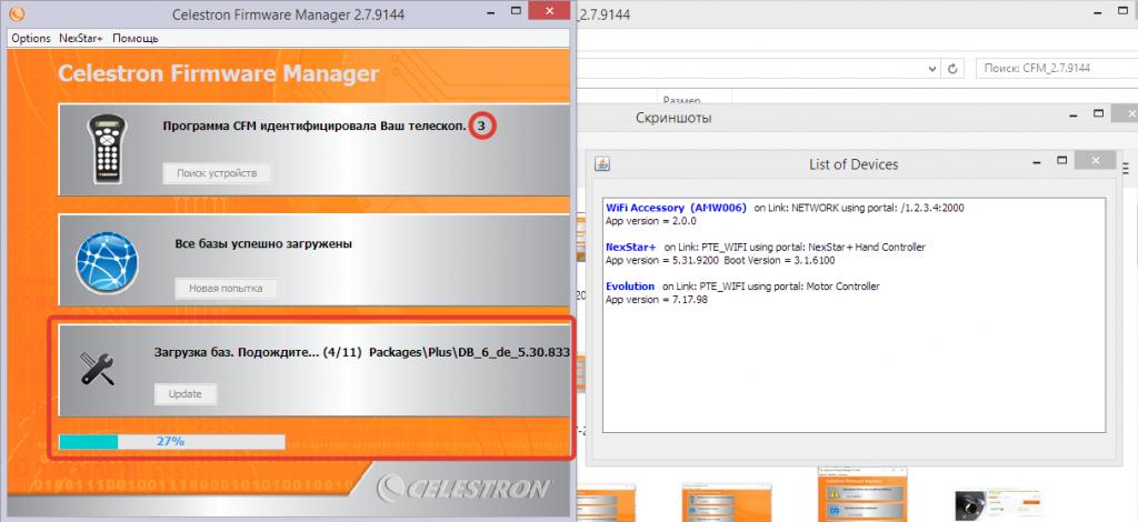 CFM: на скриншоте происходит обновление прошивок Celestron