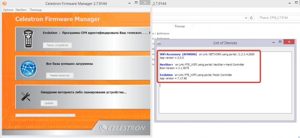 Пульт подключен в режиме Boot loader AUX для установки обновления через CFM (Celestron Firmware Manger)