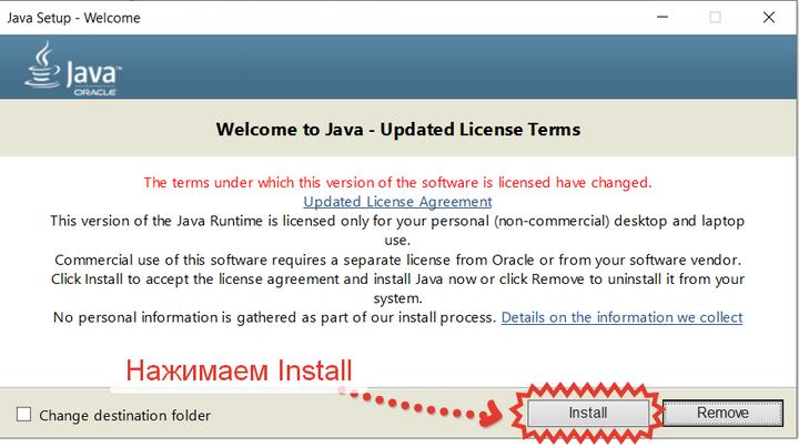 Скриншот установки Java. Для начала установки следует нажать Install.