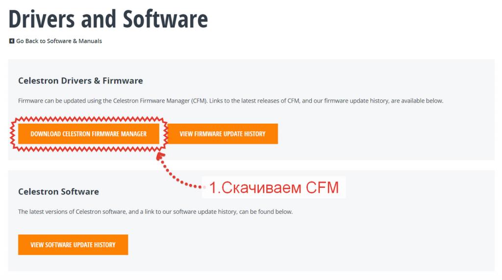 Скачиваем Celestron Firmware Manager из раздела Drivers & Software нажав выделенную кнопку.