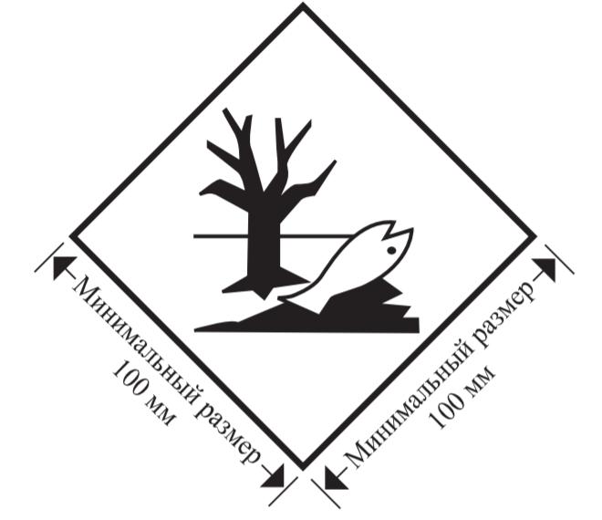 Пример знака знак вещества, опасного для окружающей среды п.5.2.1.8.3. ДОПОГ с указанием минимального размера.