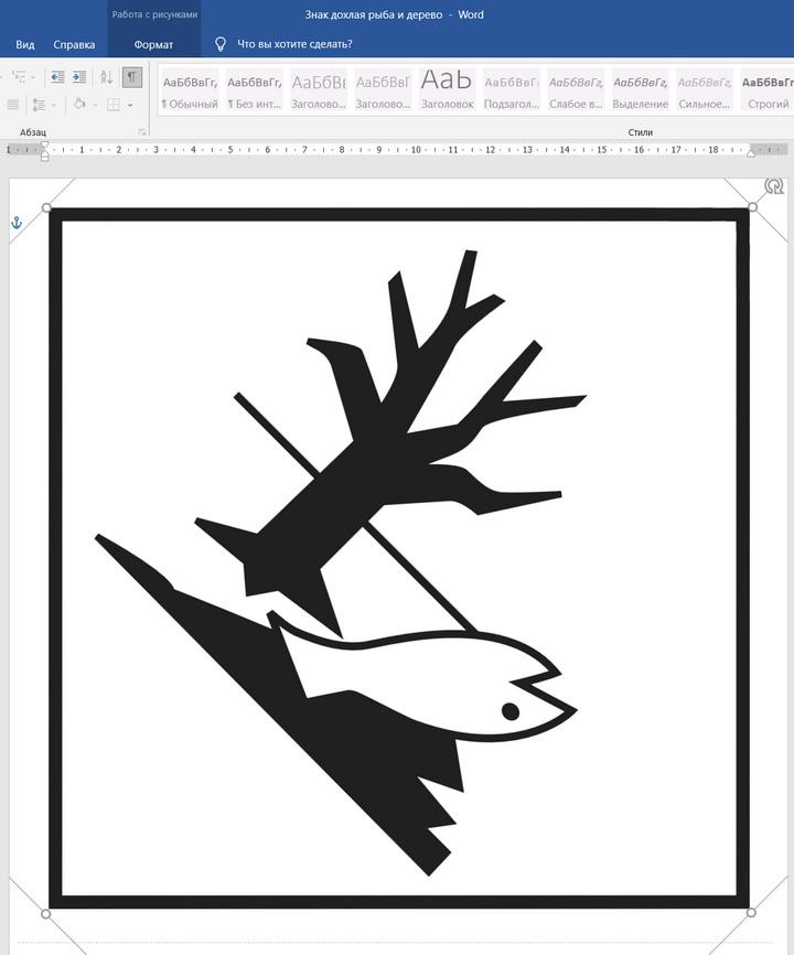 Знак дохлая рыба и дерево во время редактирования в MS Word.